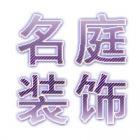 云南名庭装饰工程有限公司