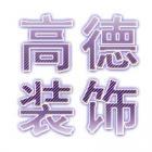 青岛高德装饰工程有限公司
