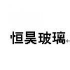 宁波恒昊玻璃公司