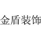三亚金盾装饰工程有限公司