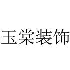 上海玉棠装饰公司