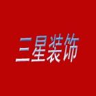 东莞三星装饰设计工程有限公司