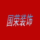 东莞市国荣装饰设计工程有限公司
