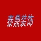 东莞市泰鼎装饰设计工程有限公司