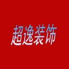东莞市超逸装饰工程有限公司