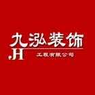 石家庄九泓装饰工程有限公司