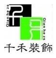 芜湖千禾装饰工程有限公司