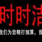 南京时时洁装饰工程有限公司