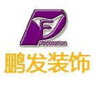 鹏发建筑装饰工程(天津)有限公司
