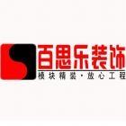 南京百思乐装饰工程有限公司