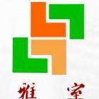 淮安市雅室装饰工程有限公司