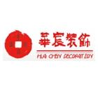 广州华宸装饰设计有限公司