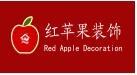 淮安红苹果装饰工程有限公司