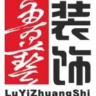 江阴鲁艺装饰工程有限公司