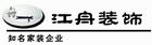 连云港江舟装饰工程有限公司