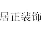 广州市居正装饰工程有限公司