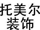 广州市托美尔装饰有限公司