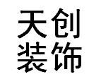 扬州天创装饰工程有限公司