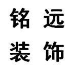 吉林省铭远装饰工程有限责任公司