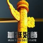 宁波市鄞州华挺装饰设计工程有限公司