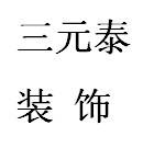 海南三元泰装饰设计工程有限公司