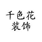 江苏千色花装饰设计有限公司