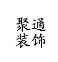 秦皇岛聚通装饰装修有限公司