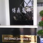 淮安市博鼎装饰设计有限公司