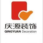 温州庆源装饰设计工程有限公司