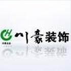 重庆川豪装饰设计工程有限公司