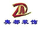 扬州奥都装饰工程有限公司
