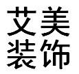 扬州艾美装饰工程有限公司