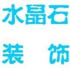 荆州水晶石装饰工程有限公司