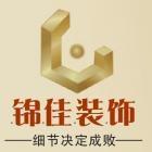 荆州市锦佳家居装饰设计