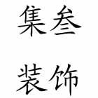 江阴市集叁装饰设计工程有限公司