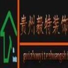 贵州毅特装饰工程有限责任公司