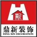 广州市鼎新装饰设计工程有限公司