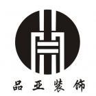 宁波江东品亚装饰有限公司