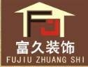 东莞市富久装饰工程有限公司