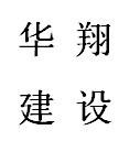 荆州市华翔建设工程有限公司