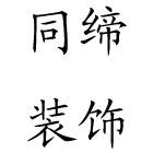 江阴市同缔装饰设计有限公司