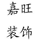 上海嘉旺装饰设计有限公司