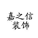 中港合作嘉之信(无锡)装饰设计工程有限公司