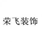 南通荣飞装饰工程有限公司