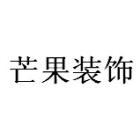 南通芒果装饰工程有限公司