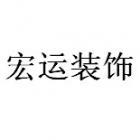芜湖市宏运装饰有限公司