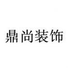 芜湖鼎尚装饰公司