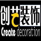 创艺装饰南昌分公司