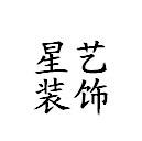 星艺装饰集团公司株洲分公司