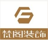 株洲市梵阁装饰设计工程有限公司